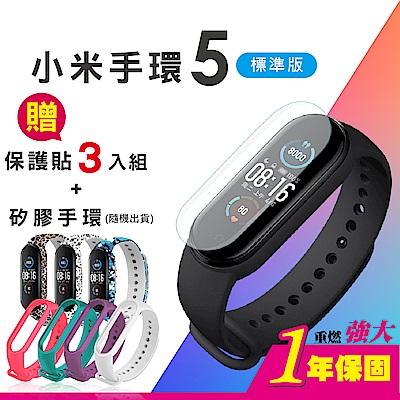 [時時樂限定] 小米手環5 贈錶帶+保貼3片 顏色隨機