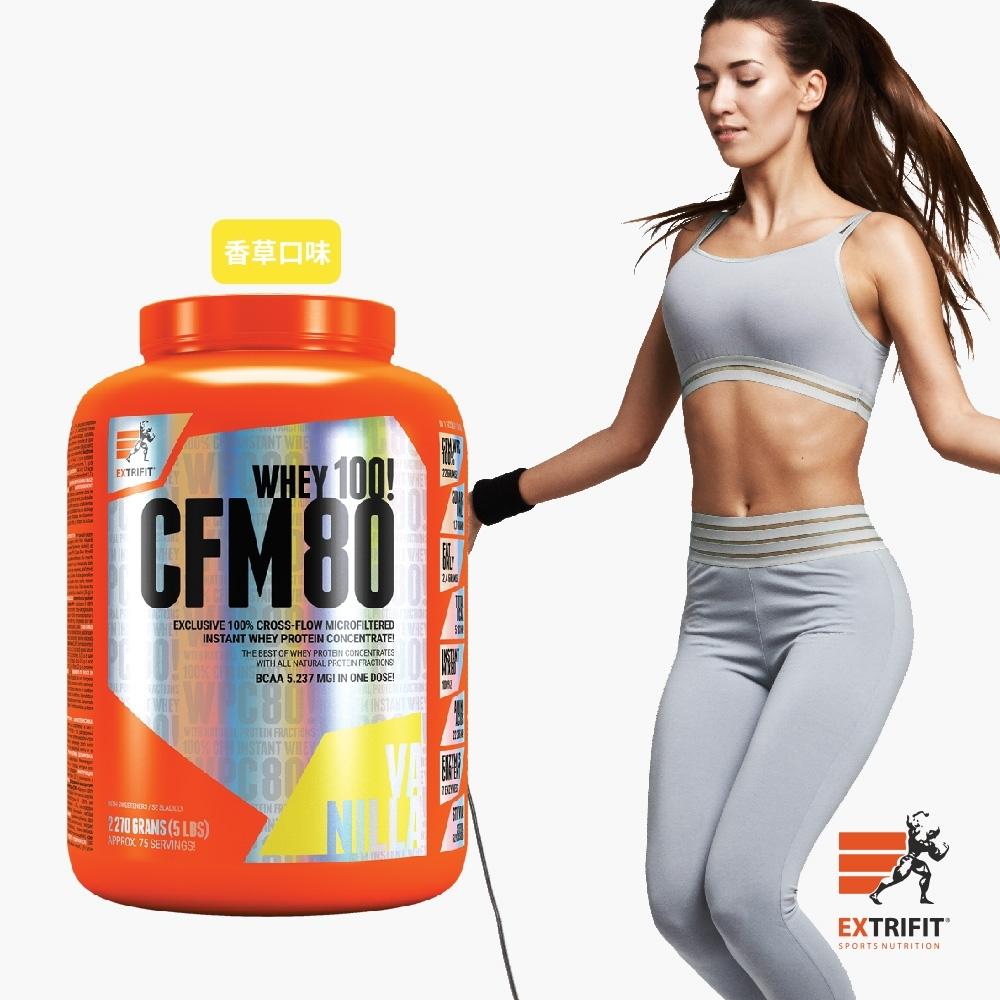 【捷克EXTRIFIT】100%CFM即溶分離乳清蛋白粉80 -香草口味(2.27kg)
