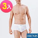 HENIS 純棉羅紋三角褲(3入)