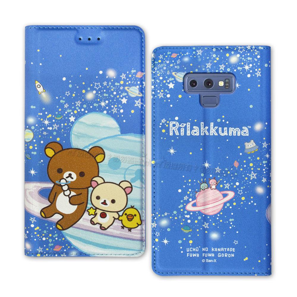 授權正版 拉拉熊 Samsung Galaxy Note 9 金沙彩繪磁力皮套(星空藍)