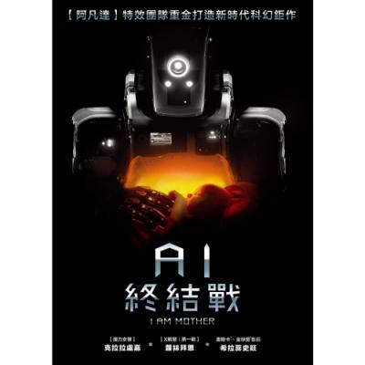 AI終結戰 DVD