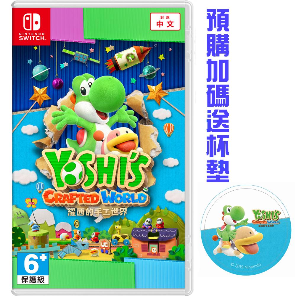 任天堂 Switch 耀西的手工世界(中文版)