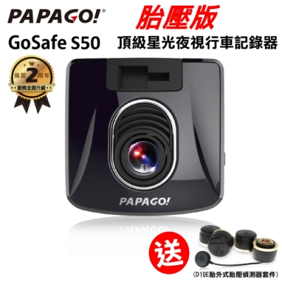 PAPAGO! GoSafe S50 星光夜視 行車記錄器 胎壓偵測版