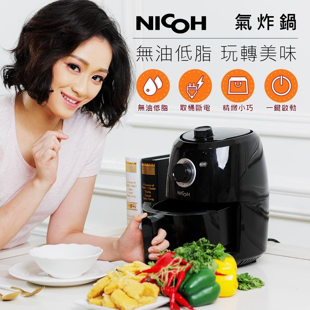 日本NICOH 2.4公升氣炸鍋
