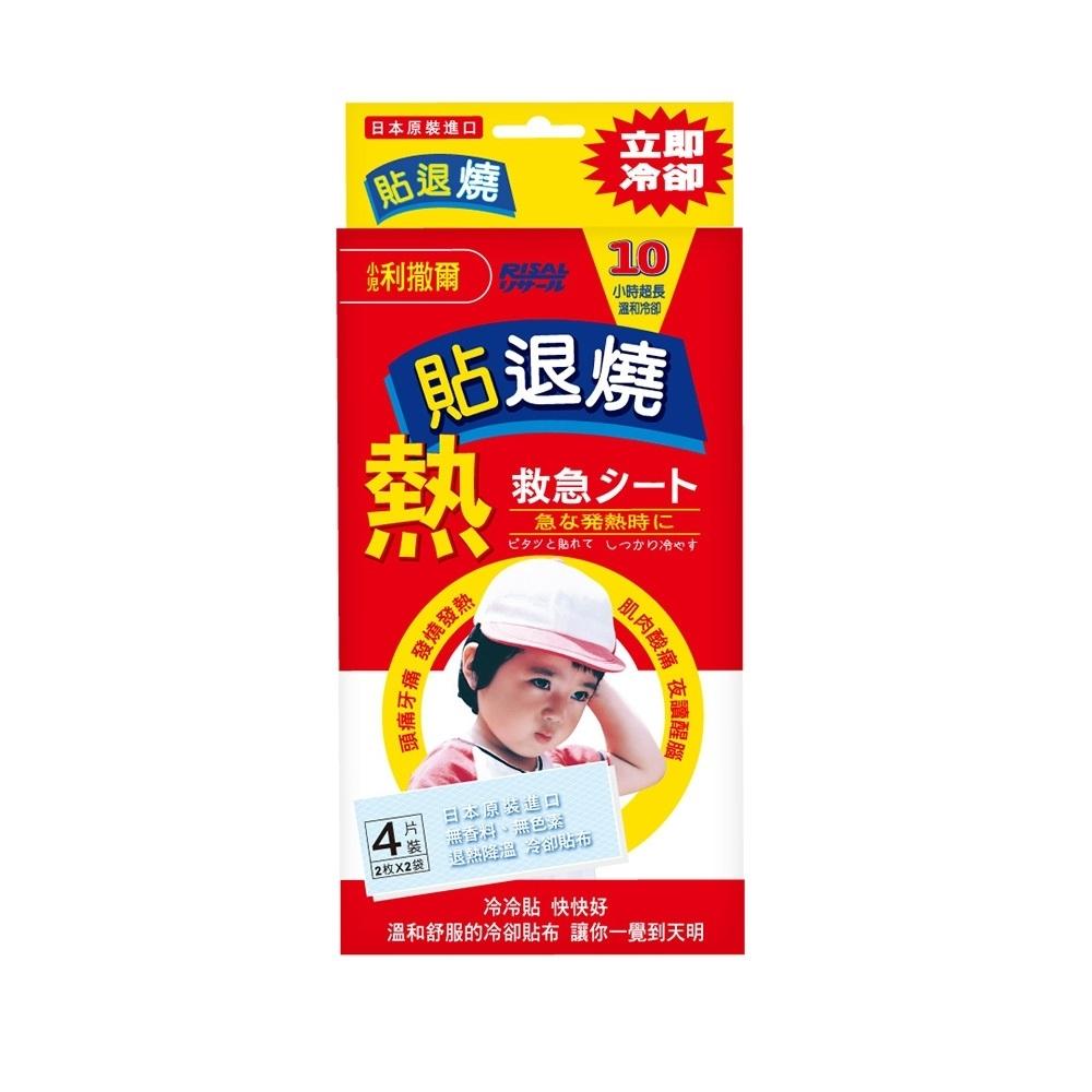 小兒利撒爾 兒童退熱貼 冷卻貼片(4片裝)