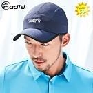 ADISI COOL鈦透氣速乾訓練球帽AS19032 / 深藍