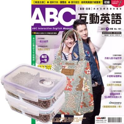 ABC互動英語互動下載版(1年12期)贈 Recona高硼硅耐熱玻璃長型2入組(贈保冷袋1個)