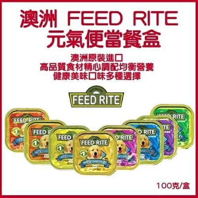 澳洲FEED RITE元氣便當犬用餐盒 【18入組】