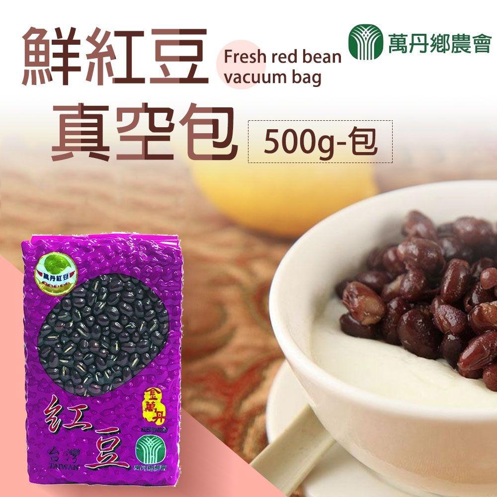 萬丹鄉農會 鮮紅豆真空包 (500g/包)