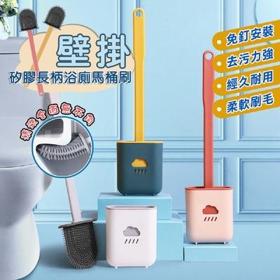 (買一送一)DaoDi加大TPR矽膠長柄壁掛馬桶刷/清潔刷 壁掛平放兩用