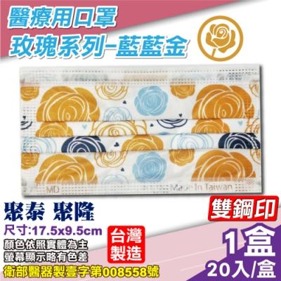 聚泰 聚隆 醫療口罩 (玫瑰系列-藍藍金) 20入/盒 (台灣製造 醫用口罩CNS14774)
