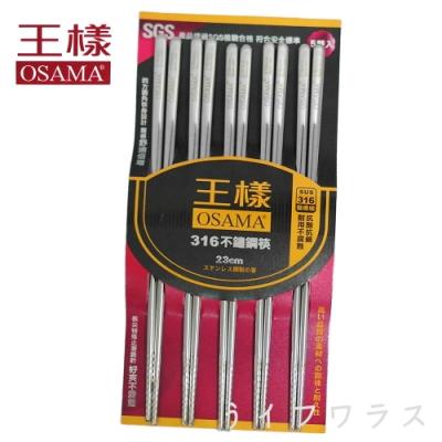 王樣316不鏽鋼筷23cm(5雙入)X2組