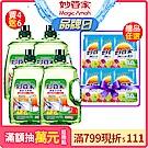 妙管家-濃縮洗潔精3200g(4入/箱)