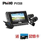 飛樂 PV308 720P 雙鏡頭 機車 行車紀錄器