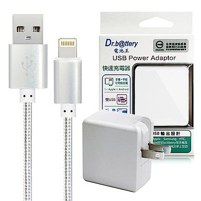 電池王 5V/ 2.4A輸出雙孔USB充電器+For Lightning 用編織充電線