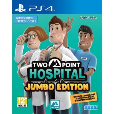 PS4 雙點醫院 Two Point Hospital: Jumbo Edition(中文版)