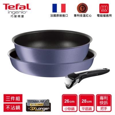 Tefal法國特福 巧變精靈系列不沾鍋三件組-煙燻藍(適用烤箱、電磁爐)