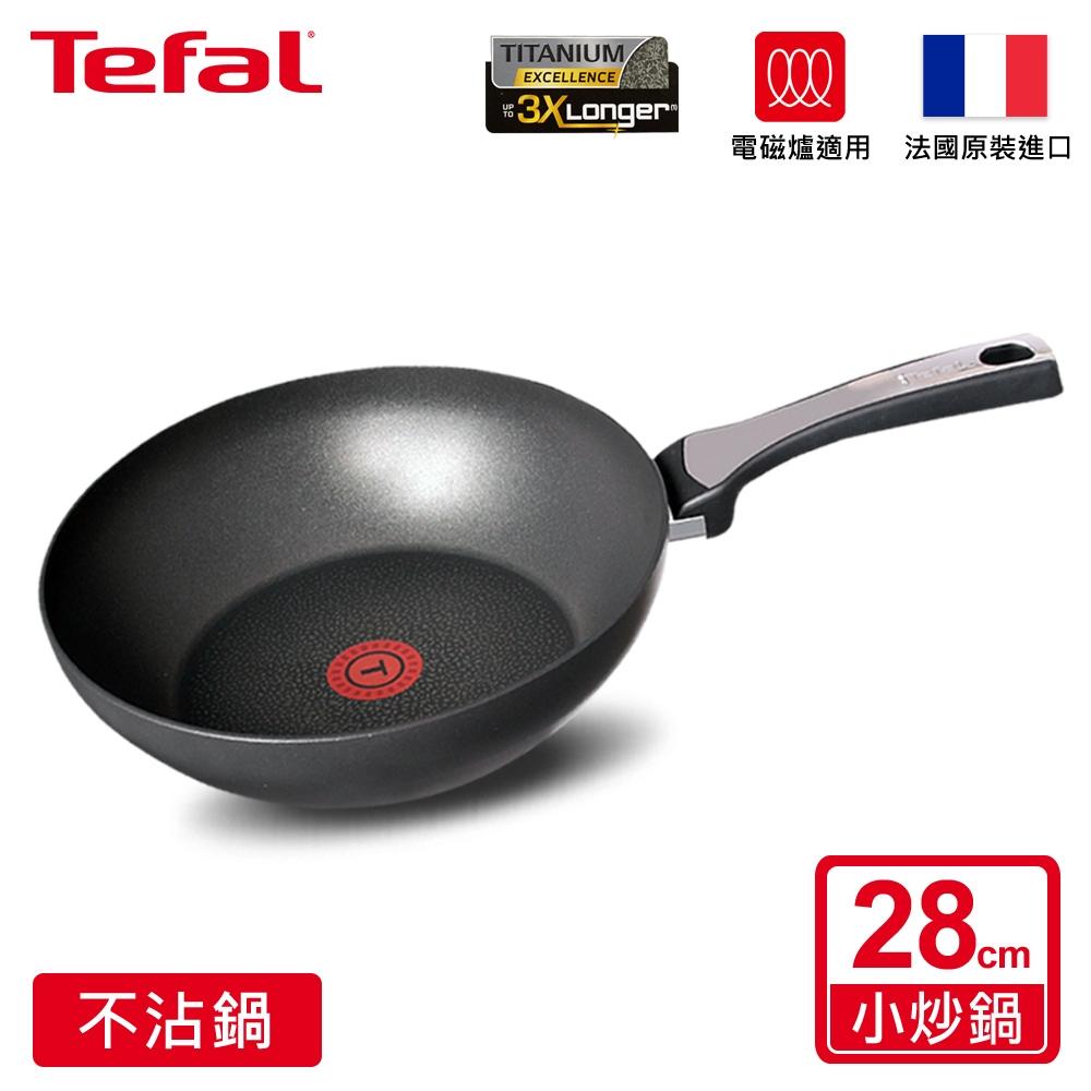 Tefal法國特福鈦廚悍將系列28CM不沾小炒鍋(電磁爐適用)