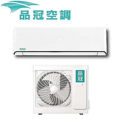品冠 7-9坪定頻冷專分離式冷氣MKA-50MS/KA-50MSN