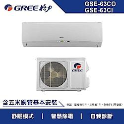 [無卡分期12期]格力 8-10坪變頻冷專一對一分離式GSE-63CO/GSE-63CI