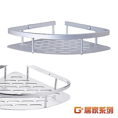 【G+ 居家】太空鋁角落單層收納架