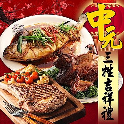【海鮮王】中元三牲吉祥禮(戰斧豬排+黃金香雞+大黃魚)