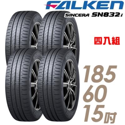 【飛隼】SINCERA SN832i 環保節能輪胎_四入組_185/60/15(832)