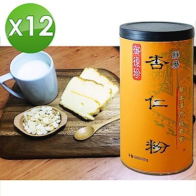 御復珍 鮮磨杏仁粉12罐組-無糖(600g)