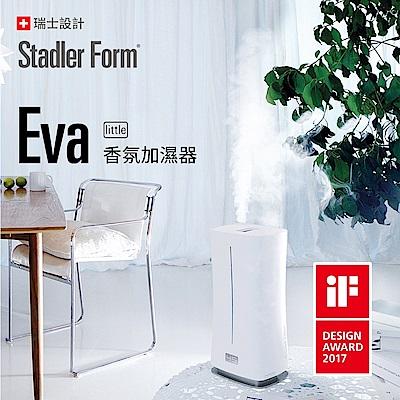 瑞士Stadler Form 設計師款香氛加濕器 Eva Little (珍珠白)