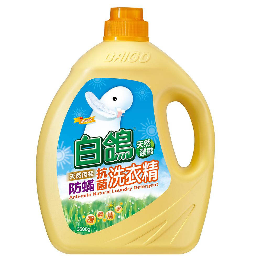 白鴿 天然濃縮防蹣洗衣精-天然肉桂3500g