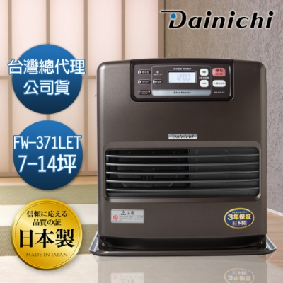 大日Dainichi電子式煤油暖氣機-7-14坪 (FW-371LET/鉑金棕)
