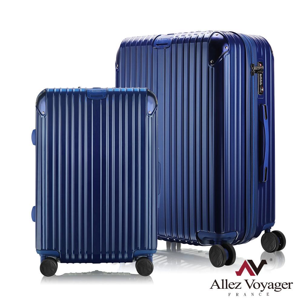 法國奧莉薇閣 24+28吋兩件組行李箱 PC硬殼旅行箱 箱見恨晚(深藍)
