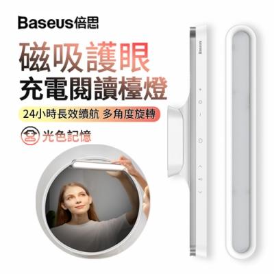 Baseus倍思 無極調光磁吸閱讀檯燈 USB充電式照明燈 LED應急燈 學生護眼燈 學習燈 床頭燈