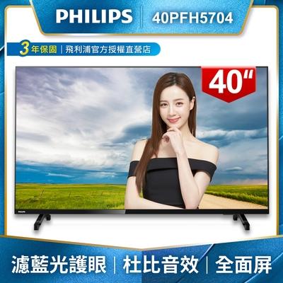 [整新福利品,保固不改變]PHILIPS飛利浦 40吋FHD薄邊框液晶顯示器+視訊盒40PFH5704