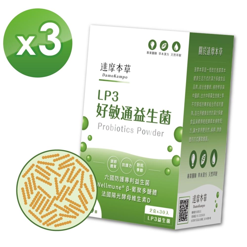 【達摩本草】200億好敏通益生菌x3盒 (6國防護專利、對抗季節變化) 30包/盒