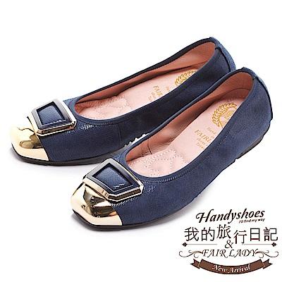 Fair Lady 我的旅行日記金屬拼接框飾方頭平底鞋-加厚版 藍