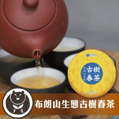 【台灣茶人】布朗山生態-古樹春茶(筒裝 100g*4)