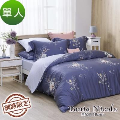 Tonia Nicole東妮寢飾 綻藍映月100%萊賽爾天絲兩用被床包組(單人)