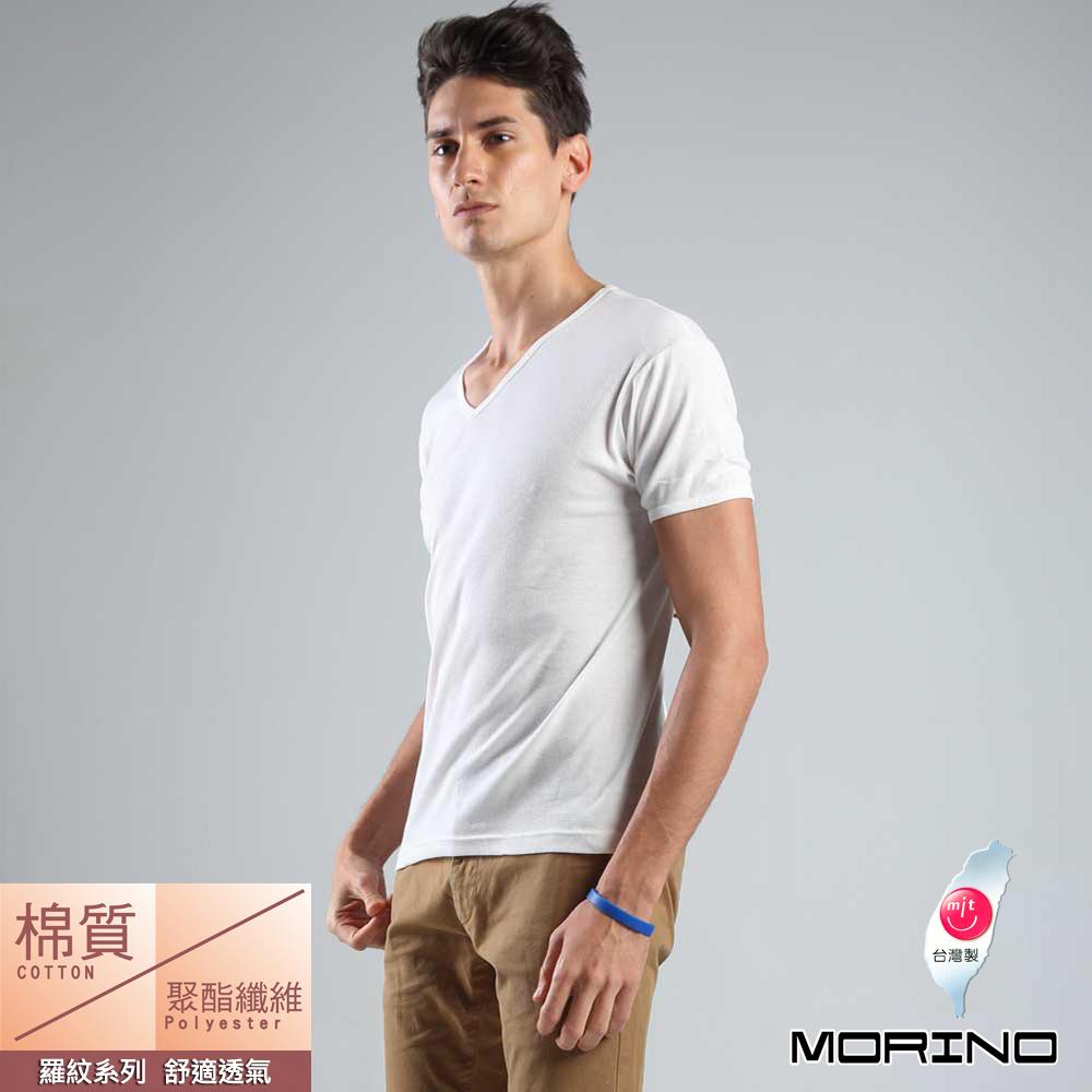 男內衣 時尚羅紋短袖V領衫/T恤  MORINO摩力諾