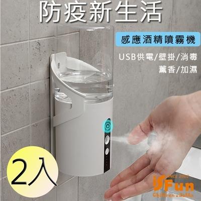 (2入) iSFun 防疫新生活 自動感應酒精殺菌消毒噴霧機 (USB供電/壁掛/紅外線感應/薰香/加濕)