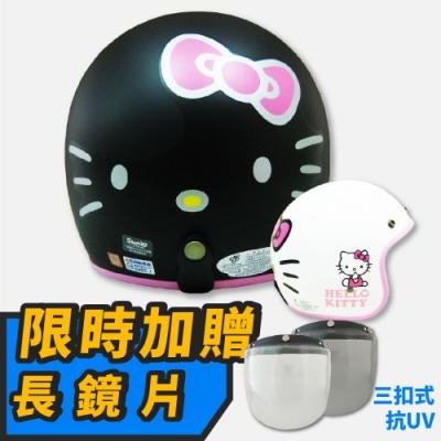 【T-MAO】正版卡通授權 大臉 Kitty 復古帽 騎士帽(安全帽│機車 E1)