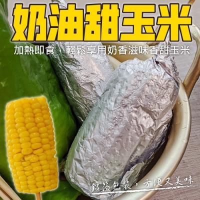 (滿699免運)【海陸管家】嚴選奶油甜玉2支