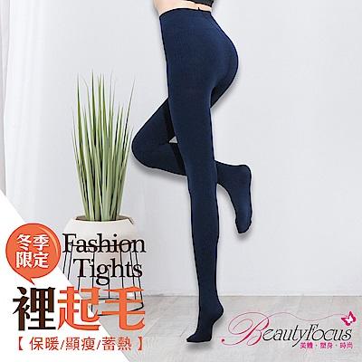 褲襪 韓風刷毛保暖褲襪(深藍)BeautyFocus