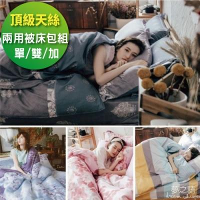 (限時下殺)夢之語 頂級天絲兩用被床包組-單/雙/大均價 多款任選