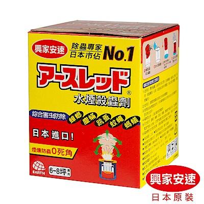 興家安速 水煙殺蟲劑(20g)
