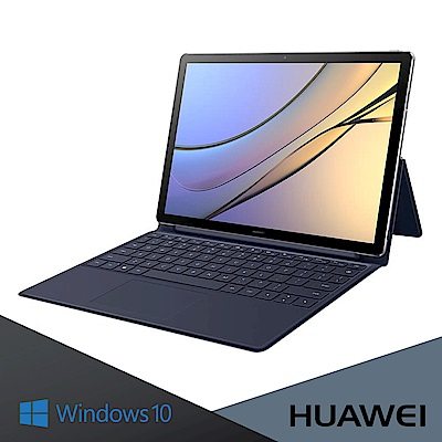 HUAWEI MateBook E 12吋 二合一筆電(i5-7Y54/256G)