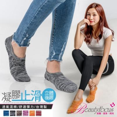 BeautyFocus (6雙組)麻花止滑簡約休閒隱形襪