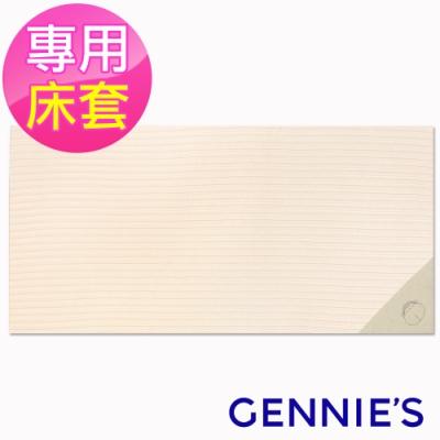 Gennies奇妮-嬰兒床墊專用套不含床墊(原棉)-GX59