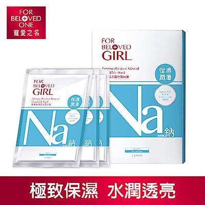 寵愛女孩 極潤保濕礦物雲絲膜(3片/盒)