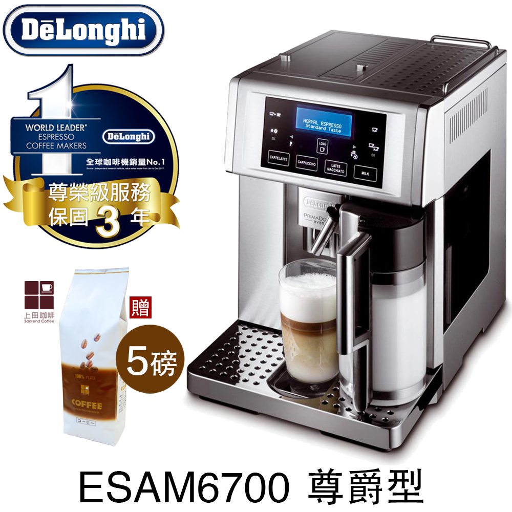 Delonghi PRIMA DONNA ESAM 6700 義式全自動咖啡機